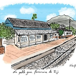 Old Japanese colonial Train station of Jiji, Nantou 南投集集火車站 © 2018, KeQiaoEn All Rights Reserved